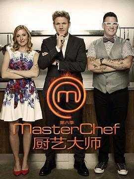 厨艺大师 第六季