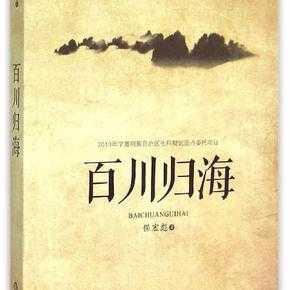 百川归海有声小说