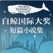 白鲸国际大奖小说集有声小说
