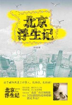 北京浮生记有声小说