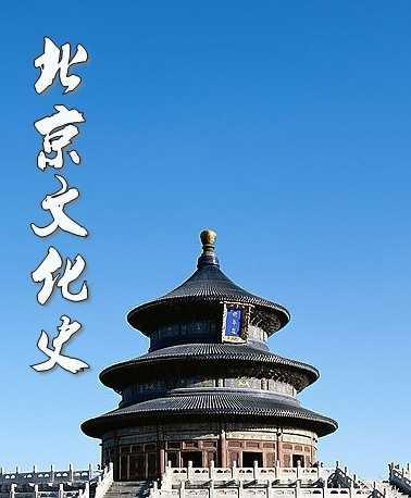 北京文化史有声小说