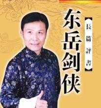 东岳剑侠(张少佐)有声小说