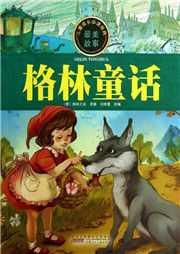 格林童话有声小说