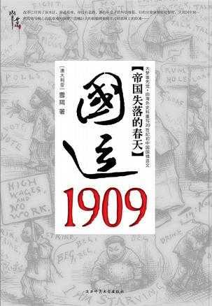 国运1909,清帝国的改革突围有声小说
