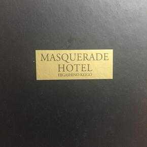 假面饭店有声小说