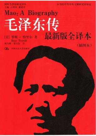 毛泽东传有声小说