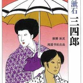 三四郎有声小说