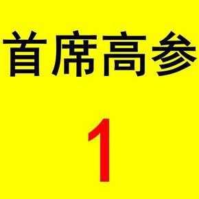 首席高参1有声小说