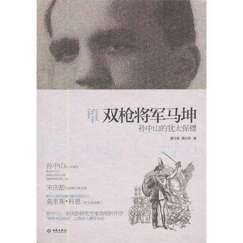 孙中山的犹太保镖有声小说