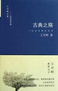 王开岭文集有声小说