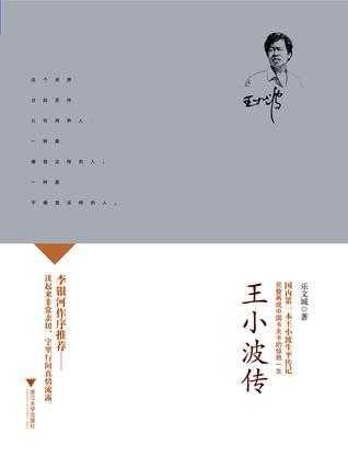 王小波传有声小说