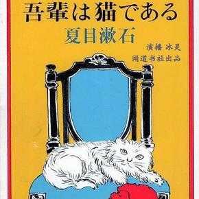 我是猫有声小说