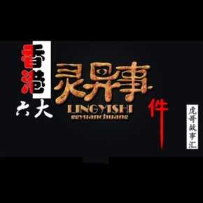 香港六大灵异事件有声小说