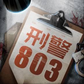 刑警803 | 2001年有声小说