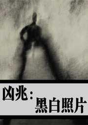 凶兆:黑白照片有声小说