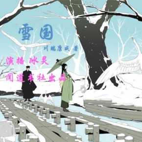 雪国有声小说