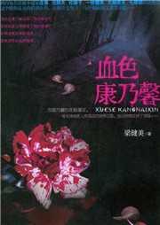 血色康乃馨有声小说