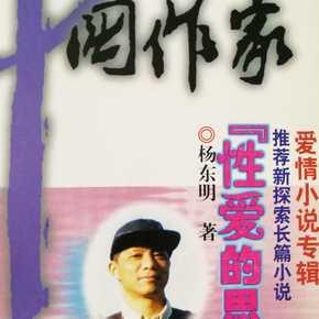 杨东明系列小说一: 性爱的思辨有声小说