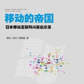 移动的帝国:日本移动互联网兴衰启示录有声小说