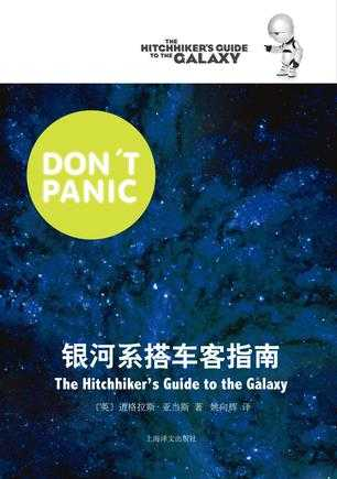 银河系搭车客指南有声小说