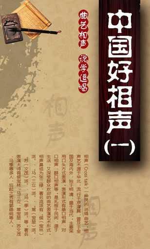 中国好相声有声小说