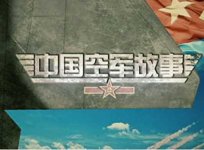 中国空军故事有声小说