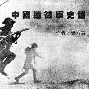 中国远征军史话有声小说