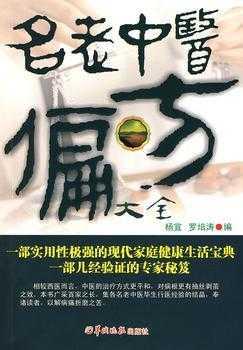 中医宝典有声小说
